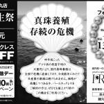 200219真珠専科イリエ半3d
